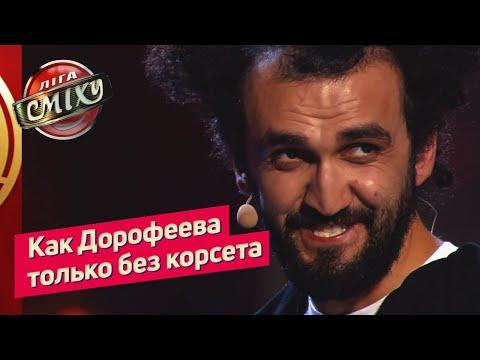Свадьба вслепую - Мульти Армяне | Лига Смеха в Одессе 2019