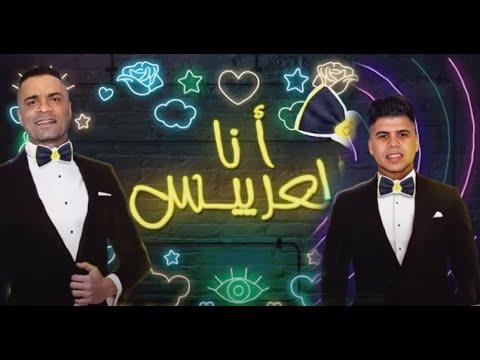 انا العريس انا العريس - حسن شاكوش و عمر كمال - توزيع اسلام ساسو ANA EL3ARES 2021