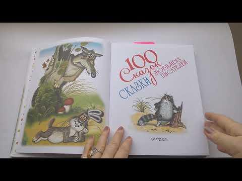 46 100 Сказок, сказки любимых писателей  Почитай-ка, читаем детские книги.