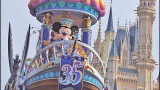 2018年4月15日、東京ディズニーランドは開園35周年を迎えました! パー...