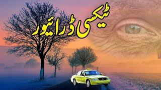 Taxi Driver  Urdu Hindi Story
