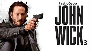 John Wick: Chapter 3 - Parabellum [Джон Уик 3] - Fast обзор