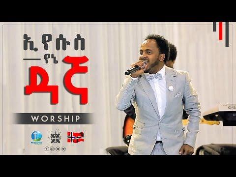"""""""ኢየሱስ የኔ ዳኛ"""" Great worship with singer John, PRESENCE TV CHANNEL 2018 thumbnail"""