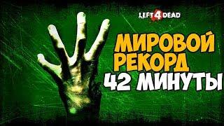 ОН ПРОШЕЛ Left 4 Dead ЗА 42 МИНУТЫ - Мировой Рекорд в Left 4 Dead