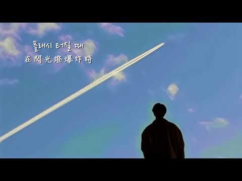 【中字】J Hope - Airplane