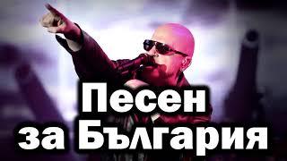 Слави Трифонов и Ку-Ку бенд #3 part 2 Песен за България