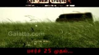 Nil Gavani Selladhey 3min - Trailer