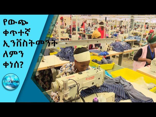 የውጭ ባለሃብቶች ኢንቨስትመንት እየቀነሰ መጥቷል/Ethio Business SE 7 EP 13