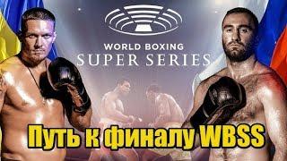 Мурат Гассиев vs Александр Усик– Путь к финалу WBSS