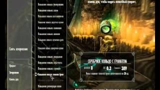 Skyrim 5 Как зачаровать предметы?