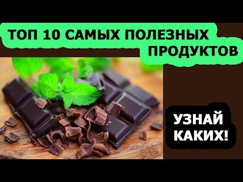 Правильное питание. Топ 10 самых полезных продуктов для здоровья человека