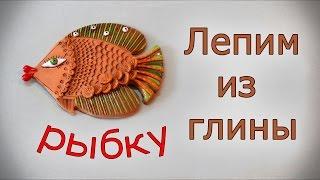 Лепим из глины рыбку(В этом видео лепим из глины рыбку. Меня зовут Александра Зайцева и на этом мастер-классе я подробно покажу..., 2015-03-03T14:43:05.000Z)