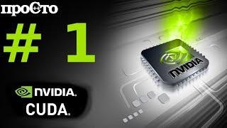 Nvidia CUDA. Эволюция GPU. Краткий экскурс.