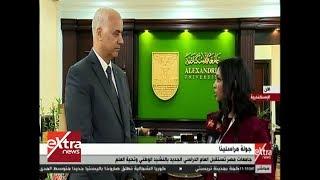 الآن   لقاء خاص لأكسترا نيوز مع رئيس جامعة الإسكندرية