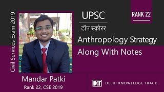 UPSC | Top scorer | Strategy For Anthropology Optional along with notes | By Rank 22 Mandar Patki