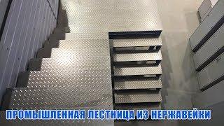 видео Нержавеющая сталь в Краснодаре купить