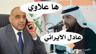 علي الشيخ اتصل على عادل عبد المهدي فوق المنصة هذه المقطع اعبجب ملاين بنات الجامعه !ّ