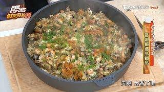 【詹姆士的50道風味】當燉飯遇見蝦蛄 食尚玩家歡樂有夠讚