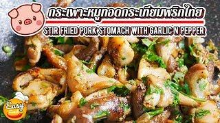 [Eng Sub] กระเพาะหมูผัดกระเทียมพริกไทย แห้งๆ  l Stir fried pork stomach with garlic and pepper l