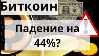 Биткоин падение на 44% (?) ибо ЗОЛОТОЙ ФРАКТАЛ.. Биткоин максимализм ошибка?