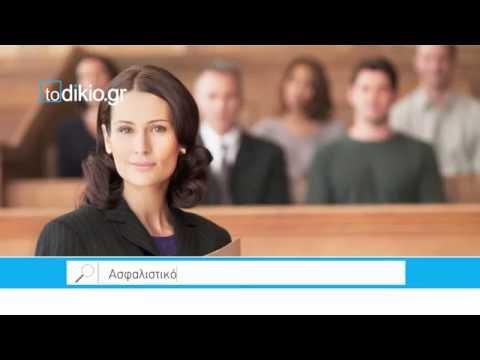 todikio.gr - Online Legal Advice