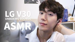 (ASMR Male) Unboxing LG V30 Sounds - My First Video | 남자 ASMR 베일드