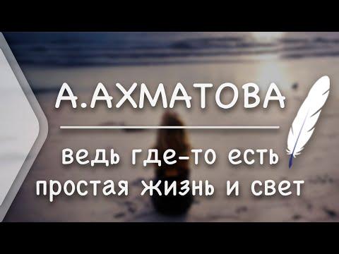 А.Ахматова - Ведь где-то есть простая жизнь и свет... (Стих и Я)