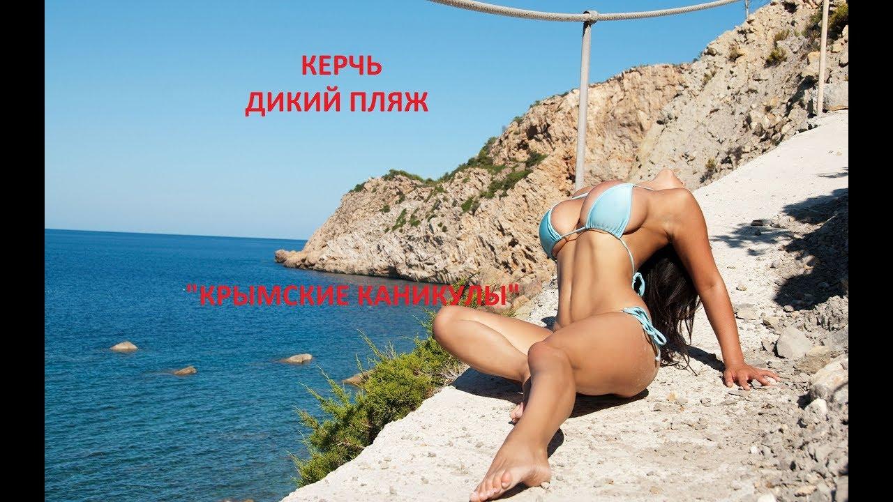 Дикие девки крыма женские ноги фото