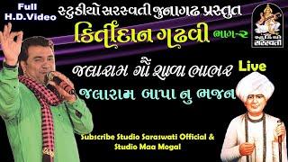 kirtidan gadhvi new dayro 2017 bhabhar live programme 2 studio saraswati
