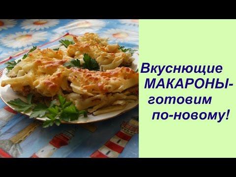 Вкуснющие  МАКАРОНЫ-готовим по-новому | Lasagna - Russian Style Recipe. без регистрации и смс