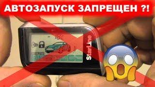 АВТОЗАПУСК ВНЕ ЗАКОНА ?! Официальный ответ МВД и комментарии автоюриста.