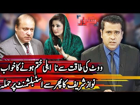 Takrar With Imran Khan - 2 May 2018 - Express News