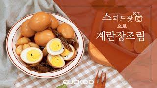 [CUCKOO] 쿠쿠 멀티쿠커 '스피드팟' 계란장조림 …