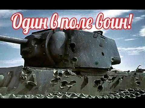 Русская ярость - как один танк остановил целую немецкую дивизию