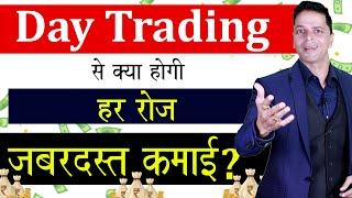 Day Trading से क्या होगी हर रोज जबरदस्त कमाई ? | Aryaamoney