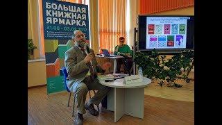 «Революция в России» Творческая встреча с Борисом Колоницким