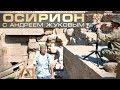 Египет: Осирион с Андреем Жуковым
