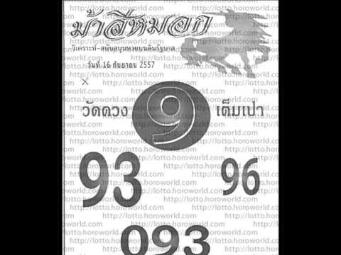 หวยม้าสีหมอก เลขเด็ดม้าสีหมอก งวด 16 กันยายน 2557