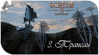 Schizm II (3) трансаи