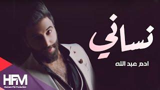 ادم عبد الله - نساني ( الحجاية الدافية ) - ( اوديو حصري ) | 2017