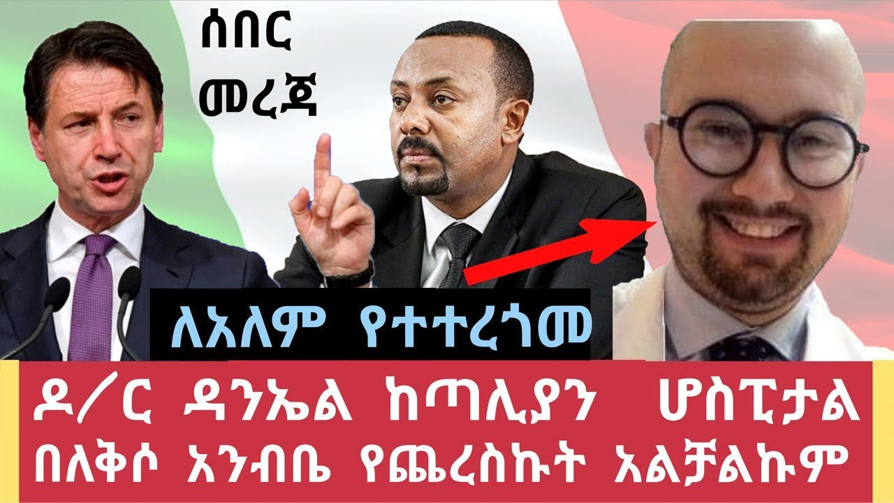 Ethiopian daily news update 23 march 2020