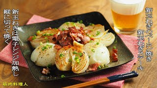 Bacon-grilled new onions   A simple recipe for a muscle cook, a recipe for a fish cook