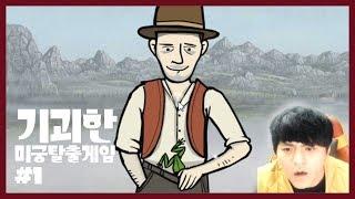 러스티 레이크 파라다이스#1 '기괴한 미궁탈출게임' (Rusty lake paradise) 큐브이스케이프
