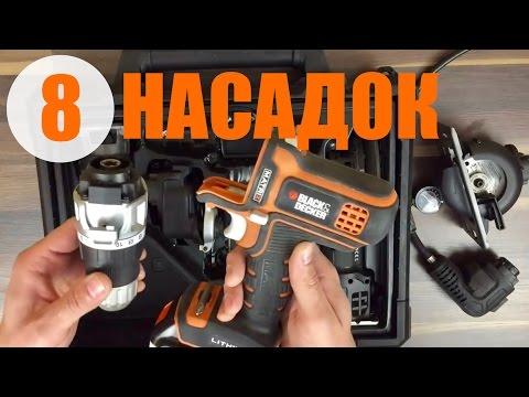 Set of 8 Black Decker Matrix cordless tools