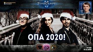 ОПА НОВЫЙ ГОД! Olsior, Pollen и Alex007 в праздничных 3х3 в StarCraft II спустя год