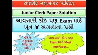 Rajkot Mahanagar Palika Junior Clerk Paper Solution    G.K. In Gujarati    G.K. Video In Gujarati