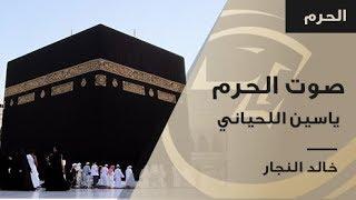 صوت الحرم المكي مع خالد النجار