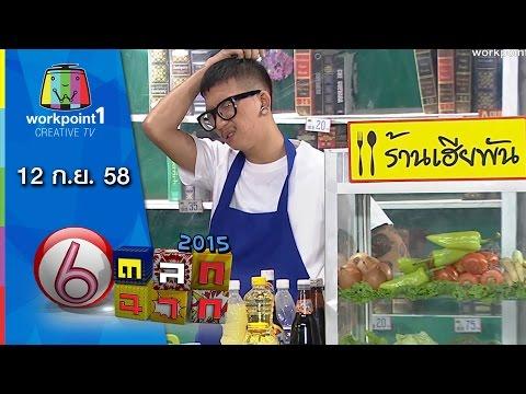 ตลก 6 ฉาก | 12 ก.ย. 58 Full HD