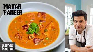 Matar Paneer मटर पनीर रेस्टौरंट जैसा | Kunal Kapur Indian Recipes Restaurant Style Matar Paneer