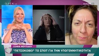 Η Σοφία Μουτίδου «πετσοκόβει» το σποτ για την υπογεννητικότητα | Ευτυχείτε! 17/6/2021 | OPEN TV